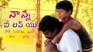 Nanna i love you  emotional telugu short film - YOUTUBE