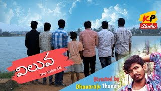 Viluva Telugu Short Film by Dhanaraju Thaneti | KP Studio Palakol - YOUTUBE