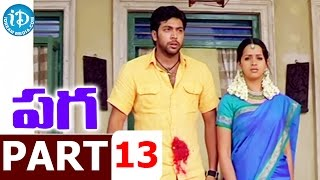 Paga Full Movie Part 13 || Jayam Ravi, Bhavana || Ezhil || Yuvan Shankar Raja - IDREAMMOVIES