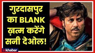 Sunny Deol joins BJP, may contest from Gurdaspur गुरदासपुर में कांग्रेस को पटखनी देंगें सनी देओल? - ITVNEWSINDIA