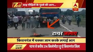 Kishanganj: People set tyres ablaze after unavailability of help from government in flood- - ABPNEWSTV