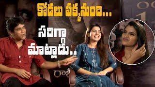 Nagarjuna's warning to Anchor Shyamala || Nagarjuna & Samantha interview about Raju Gari Gadhi 2 - IGTELUGU