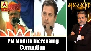 Master Stroke: PM Modi is increasing corruption and he is a corrupt himself, says Rahul Ga - ABPNEWSTV