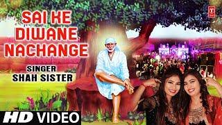साईं के दीवाने नाचेंगे I Sai Ke Diwane Nachange I Punjabi New Latest Sai Bhajan I - TSERIESBHAKTI