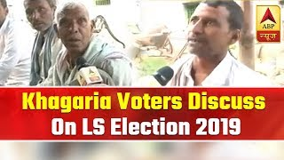 Khagaria voters discuss on Lok Sabha elections 2019 - ABPNEWSTV