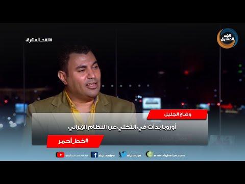 خط أحمر | وضاح الجليل: أوربا بدأت في التخلي عن النظام الإيراني
