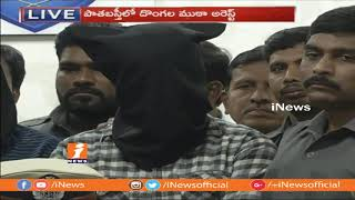 Hyderabad Police Catches Inter-State Offenders | CP Anjani Kumar Press Meet | iNews - INEWS
