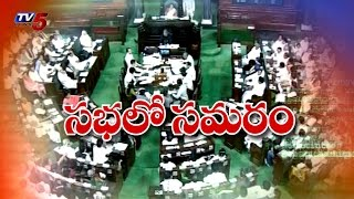 TDP,TRS Ready to Fight in Parliament : TV5 News - TV5NEWSCHANNEL