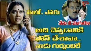 హలో ఎవరు  ? నీ మొగుడిని  !, అది చెప్పడానికి ఫోన్ చేశావా..? | Telugu Movie Comedy Scenes | NavvulaTV - NAVVULATV