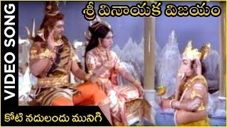 Koti Nadulandu Munigi Video Song | Sri Vinayaka Vijayam Songs | Krishnam Raju, Vanisri, Prabha - RAJSHRITELUGU