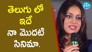 Shivani Saini Cute Speech At Parari Movie Audio Launch | Parari Movie Audio Launch | iDream Movies - IDREAMMOVIES