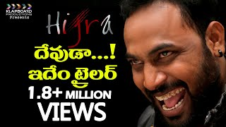 Hijra Short Film Trailer | Telugu Short Film 2017 | Sameer | Sujatha | Oldcity Saleem Malik - YOUTUBE