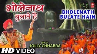 New Kanwar Bhajan I भोलेनाथ बुलाते हैं Bholenath Bulate Hain I JOLLY CHHABRA I Full HD Video Song - TSERIESBHAKTI