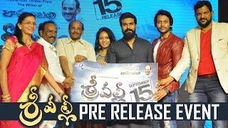 Srivalli Movie Pre Release Event | Vijayendra Prasad | TFPC - TFPC