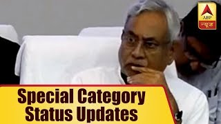 Kaun Jitega 2019: Nitish Kumar once again demands special category status for Bihar - ABPNEWSTV