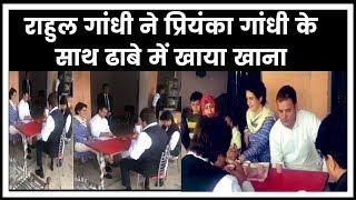 यूपी में राहुल गांधी ने प्रियंका गांधी के साथ ढाबे में खाया खाना | Rahul Gandhi & Priyanka Gandhi - ITVNEWSINDIA