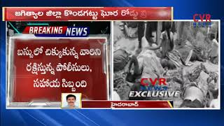 Massive Road Mishap In Kondagattu | Jagitial district | CVR NEWS - CVRNEWSOFFICIAL