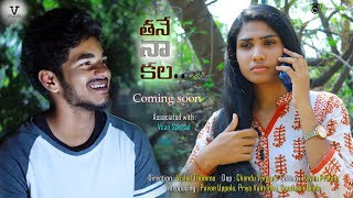 Thane Naa Kala I Latest Telugu Short Film Teaser 2019 - YOUTUBE