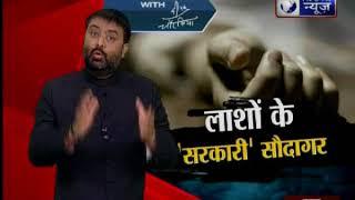 लाशों के सरकारी सौदागर, मौत के मुआवजे पर लूट का खेल | Tonight with Deepak Chaurasia - ITVNEWSINDIA