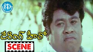 Daring Hero Movie Scenes - SarathKumar Fires On Sukanya || Kasthuri - IDREAMMOVIES
