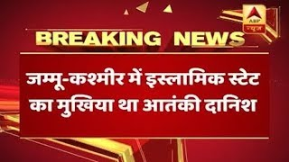 Dawood Ahmad Sofi killed during an encounter in Anantnag - ABPNEWSTV