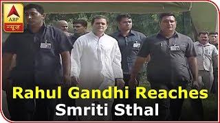 Rahul Gandhi reaches Smriti Sthal for the funeral of former PM Atal Bihari Vajpayee - ABPNEWSTV