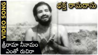Bhakta Ramadas Songs - శ్రీరామా నీనామం ఎంతో రుచిరా - Chittor V Nagaiah | Classical Hit Songs - RAJSHRITELUGU