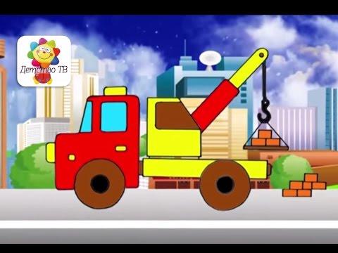 Мультик про Пожарную Машину и Подъемный Кран