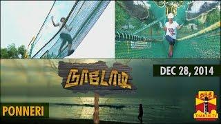 "Nadodi 28-12-2014 ""Obstacle Courses at Wild Tribe Ranch – Part 2, Ponneri"" – Thanthi TV Show 09-11-14 Naadodi Adventurous & Thrilling program"