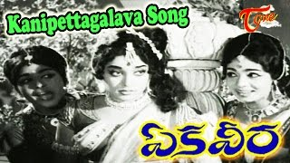 Kanipettagalava Maguva Song | Ekaveera Movie Video Songs | N.T.R, Jamuna - TELUGUONE
