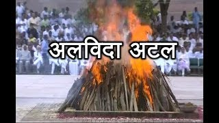 Former PM Atal Bihari Vajpayee CREMATED With Full State Honor At Smriti Sthal | ABP News - ABPNEWSTV