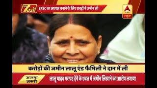 Lalu Yadav and family have accepted lands worth crore as sonation, alleges Sushil Modi - ABPNEWSTV