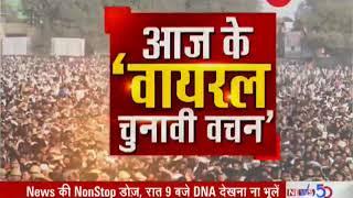 Deshhit: Watch today's viral promises of political leaders - ZEENEWS