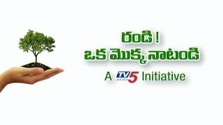 "TV5 ""Green Vizag"" Campaign  : Come and Join with Us - TV5NEWSCHANNEL"