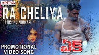 Raa Cheliya Promotional Video Song | Ek  Movie Songs | Bishnu Adhikari, Aparna Sharma | Vishweshwar - ADITYAMUSIC