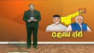 PM Modi invited All State CMs' meet in Delhi | Chandrababu's New Strategy | CVR News - CVRNEWSOFFICIAL