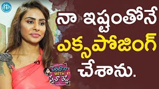నా ఇష్టంతోనే ఎక్సపోజింగ్ చేశాను - Actress Sri Reddy || Saradaga With Swetha Reddy - IDREAMMOVIES