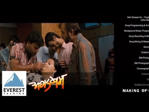 Making Of The Film 'Agadbum' - Makrand Anaspure Marathi Films