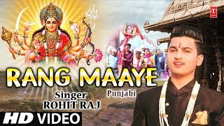 Rang Maaye I Punjabi Devi Bhajan I ROHIT RAJ I New Latest HD Video Song - TSERIESBHAKTI