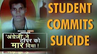 Indore school topper commits suicide - ZEENEWS
