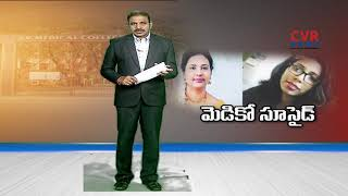 SV University Medical  Student Geethika Takes Her Life In Hostel | Tirupati | CVR HIGHLIGHTS - CVRNEWSOFFICIAL