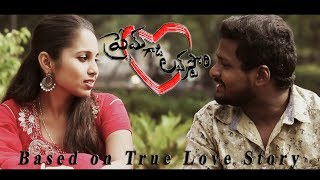 Prem Gadi Love Story II Telugu Short Film Teaser II By C-Idea`s - YOUTUBE