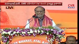 Telangana BJP Chief K Laxman Speech At Public Meeting In Mahabubnagar | CVR NEWS - CVRNEWSOFFICIAL