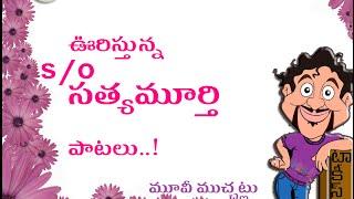 Promos Saying Allu Arjun S/O Satyamurthy Songs Super Machi..! - MARUTHITALKIES1