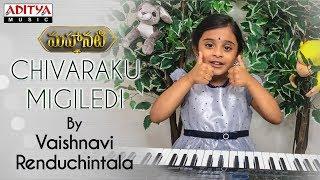 Chivaraku Migiledi Cover Song by Vaishnavi Renduchintala   Mahanati Song - ADITYAMUSIC