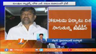 మహాకూటమిలో చేరిన TJS | TDP And CPI Leaders Discuss With Prof Kodandaram | iNews - INEWS