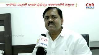 GVL Narasimha Rao Face To Face Over Bharat Ke Mann Ki Baat | Amalapuram | CVR News - CVRNEWSOFFICIAL