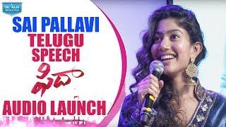Sai Pallavi Cute Telugu Speech @ Fidaa Audio Launch Live || Varun Tej, Sai Pallavi || Sekhar Kammula - DILRAJU