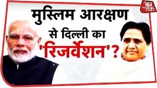 मुस्लिम आरक्षण से  रेसेरवसाशन ? Rohit Sardana के साथ Dangal - AAJTAKTV