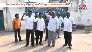 Nellimarla Jute Mill Workers Protest over Jute Mill Lock Out | Vizianagaram District | CVR News - CVRNEWSOFFICIAL